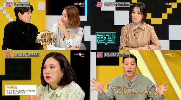 ▲연애의 참견 시즌3 출연진(사진제공=KBS Joy)