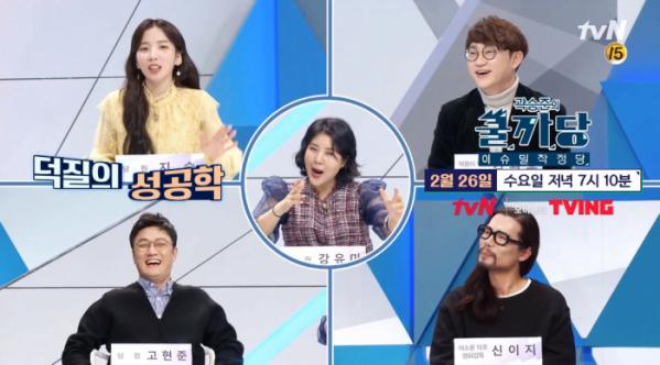 ▲'곽승준의 쿨까당' 덕질의 성공학(사진제공=tvN)