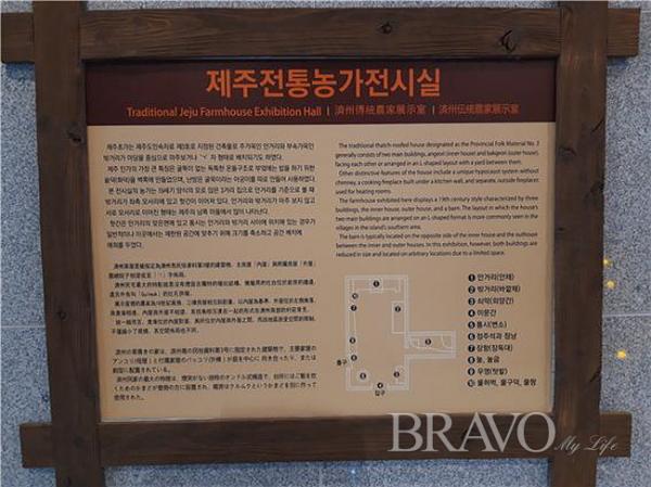 ▲제주전통농가전시실 안내문(사진 홍지영 동년기자)