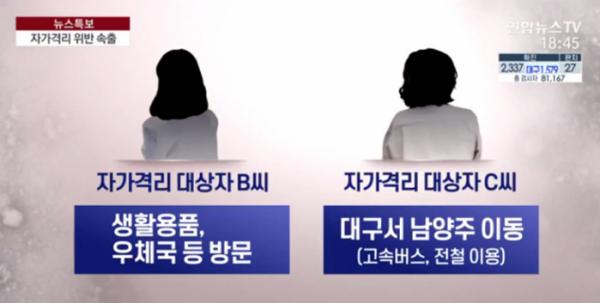 (출처=연합뉴스TV 캡처 )