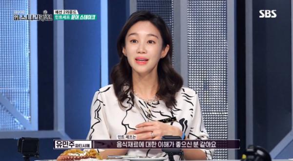 ▲'백종원의 미스터리키친'에 출연한 유민주(사진제공=SBS)