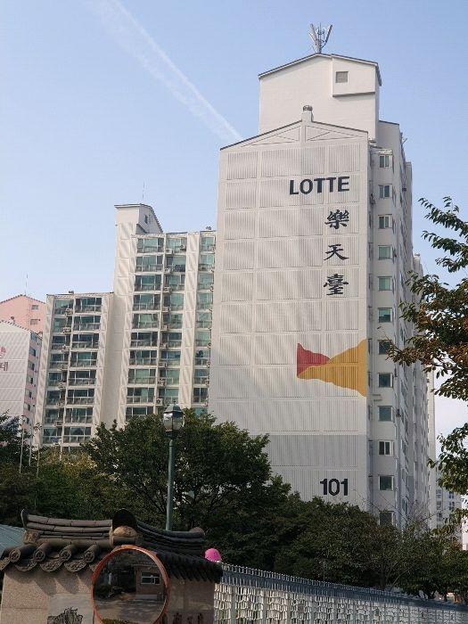 ▲서울 동대문구 휘경동 롯데낙천대 아파트 모습. (사진 제공=지지옥션)