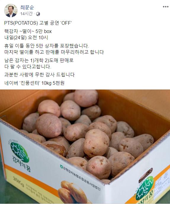 (출처=최문순 강원도지사 페이스북 캡처)