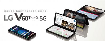 ▲LG전자의 5G 스마트폰 'LG V60 씽큐'  (출처=LG전자 일본법인 홈페이지)