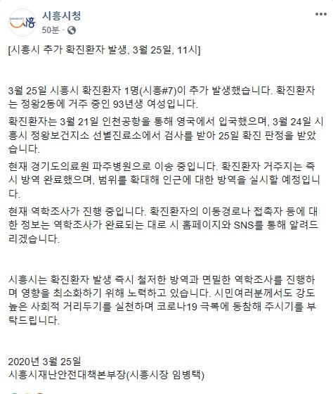 (출처=시흥시청 페이스북)