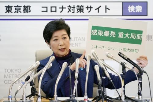 ▲고이케 유리코 도쿄도지사가 25일(현지시간) 긴급기자회견을 열고 있다. 도쿄/EPA연합뉴스