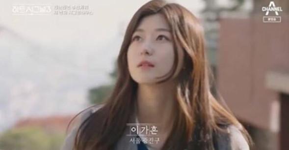 ▲이가흔 (출처=채널A '하트시그널3' 방송캡처)