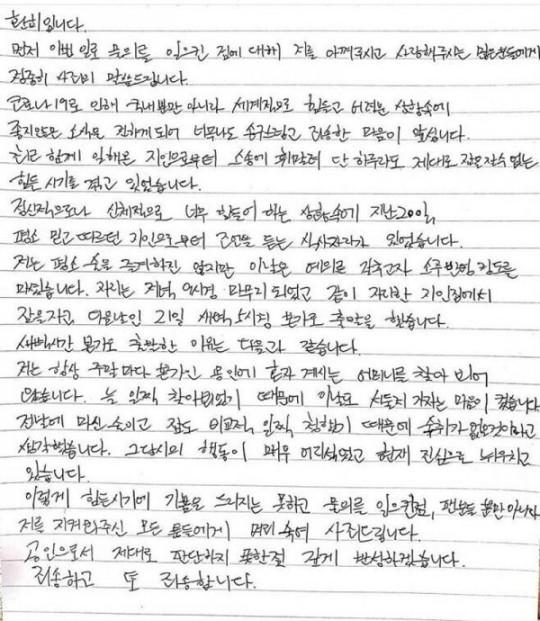 ▲환희 자필 사과문 (출처=환희 팬카페)
