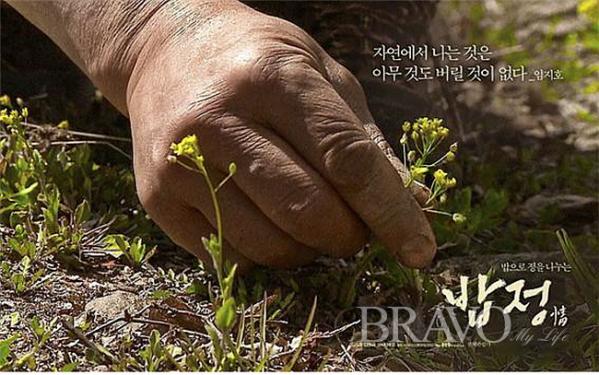 ▲영화 '밥정' 스틸컷(사진 (주)엣나인필름 제공 )