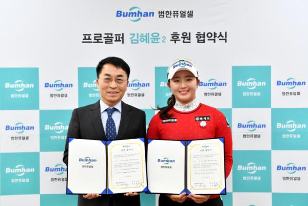 ▲범한퓨얼셀 정영식 대표와 김혜윤2 선수(사진제공=범한퓨얼셀)
