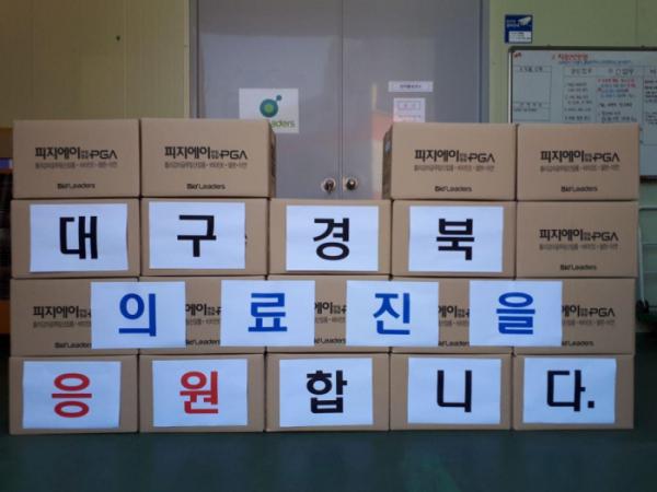 ▲바이오리더스가 대구 및 경북 지역 의료진에게 3000만원 상당의 PGA연질캡슐을 기부했다. (바이오리더스)