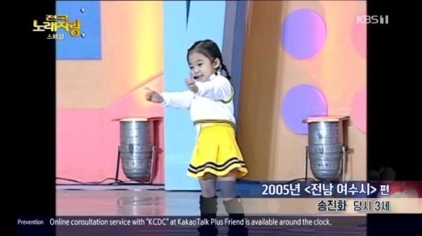 ▲전국노래자랑 송진화(사진=KBS 방송화면 캡처)