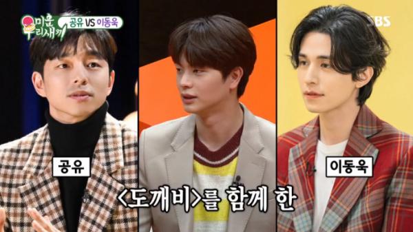 ▲육성재(사진=SBS '미운 우리 새끼' 방송화면 캡처)