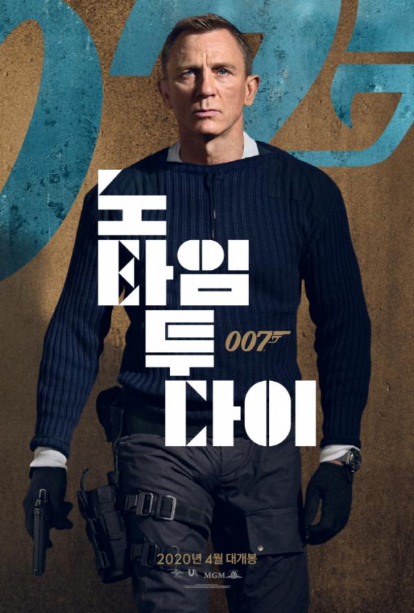 ▲'007 노 타임 투 다이' 포스터(사진제공=유니버설 픽쳐스)