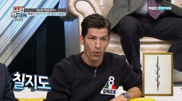▲칠지도 알베르토(사진=MBC에브리원 '대한외국인' 방송화면 캡처)