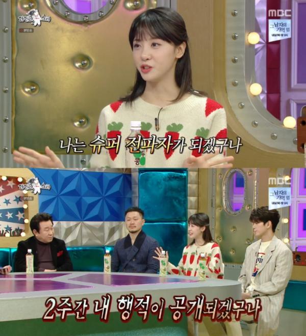 ▲기상캐스터 김민아 (출처=MBC '라디오스타' 방송캡처)