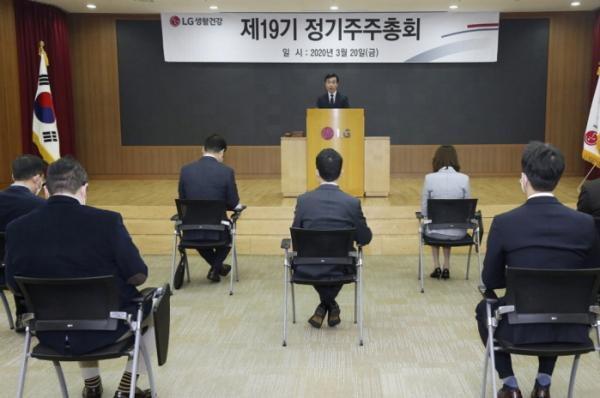 ▲LG생활건강 정기 주주총회