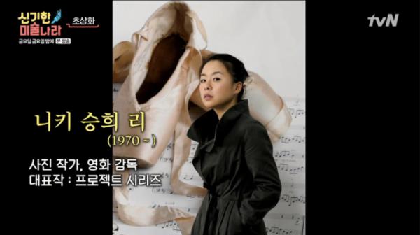 ▲유태오 부인 니키리(사진=tvN '금요일 금요일 밤에' 방송화면 캡처)