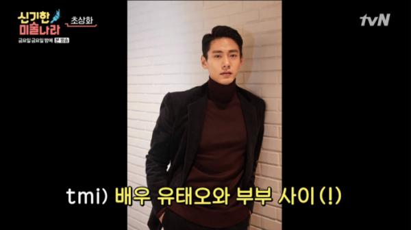 ▲니키리와 결혼한 배우 유태오(사진=tvN '금요일 금요일 밤에' 방송화면 캡처)