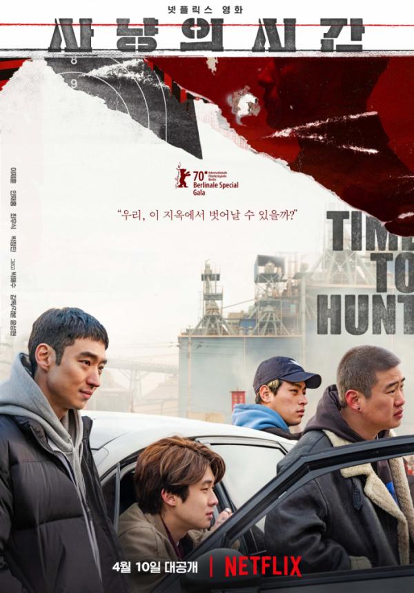 ▲넷플릭스 공개를 택한 영화 '사냥의 시간'(사진제공=넷플릭스)