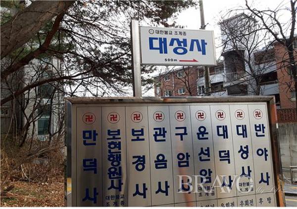 ▲북한산 입구에 설치된 절간판(사진 홍지영 동년기자)