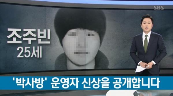 ▲텔레그램 N번방을 운영한 박사로 알려진 조주빈의 신상이 공개됐다.  (출처=SBS '8뉴스' 방송캡처)
