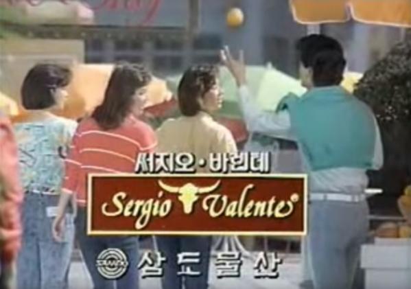 ▲1987년에 방송된 써지오 바렌테 TV 광고의 한 장면. 죠다쉬와 함께 국내 청바지 시장을 한 때 양분할 정도로 인기를 끌었다. (출처=유튜브 캡처)