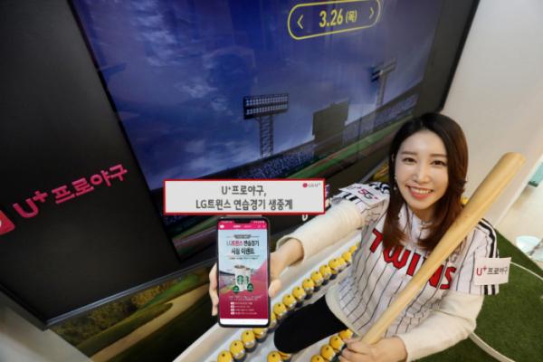 ▲LG유플러스는 프로야구 전용 앱 'U+프로야구'와 모바일 영상 플랫폼 'U+모바일tv'를 통해 LG트윈스 연습경기를 실시간 생중계한다고 25일 밝혔다. (LG유플러스 제공)