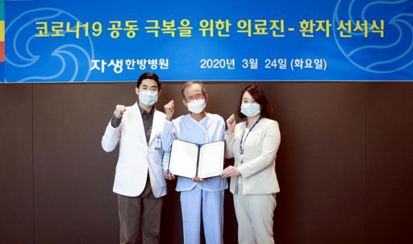 ▲의료진 대표와 환자 대표가 선서식에서 감염병 예방을 위해 노력하기로 다짐했다.(자생한방병원)
