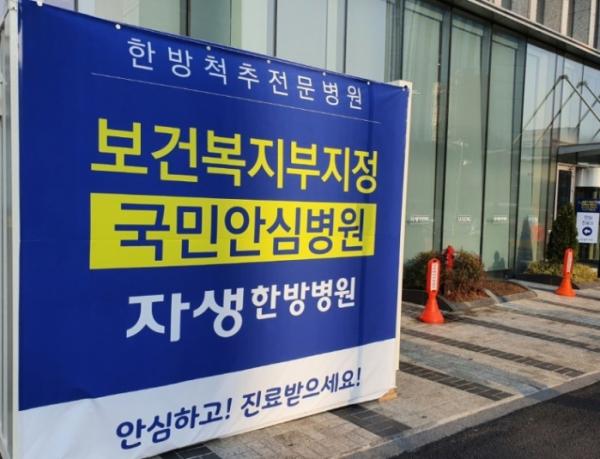 ▲서울시 강남구 자생한방병원 전경   (자생한방병원)