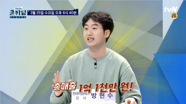 ▲'곽승준의 쿨까당'(사진제공=tvN)
