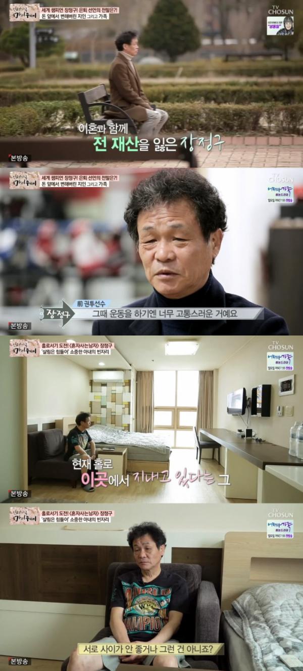 ▲장정구 (출처=TV조선 '인생다큐 마이웨이' 방송캡처)