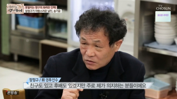 ▲장정구(사진=TV조선 '인생다큐 마이웨이' 방송화면 캡처)