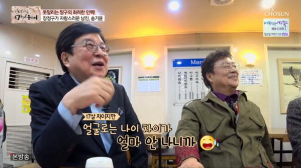 ▲송기윤 남진(사진=TV조선 '인생다큐 마이웨이' 방송화면 캡처)