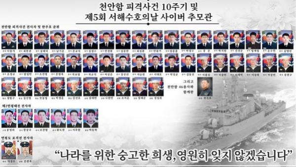 (출처=천안함 피격사건 10주기 및 제 5회 서해수호의 날 사이버 추모관. 캡처)