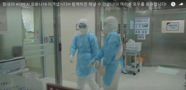 """▲고려대 의료원의 """"힘내라! KOREA! 코로나19 이겨냅시다!!! 함께하면 해낼 수 있습니다"""" 영상 캡쳐"""