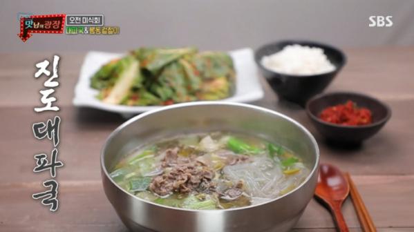 ▲진도 대파국(사진=SBS '맛남의 광장' 방송화면 캡처)