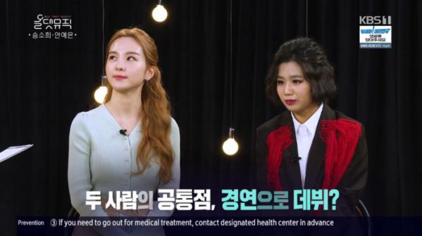 ▲송소희 안예은(사진=KBS1 '올댓뮤직' 방송화면 캡처)