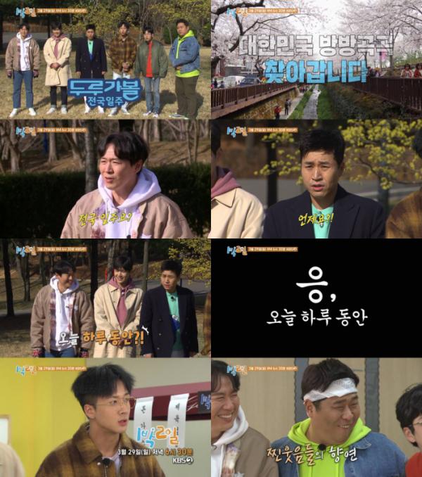▲'1박 2일'(사진제공=KBS2)