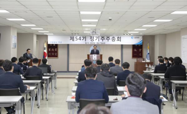 ▲삼천리가 27일 서울 여의도 본사에서 제54기 정기주주총회를 개최했다. (사진제공=삼천리)