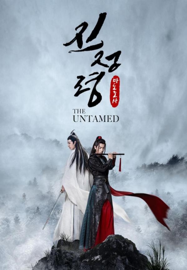 ▲중국 무협 드라마 '진정령' 포스터(사진제공=웨이브)