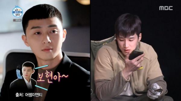 ▲박서준 안보현(사진=MBC '나혼자산다' 방송화면 캡처)