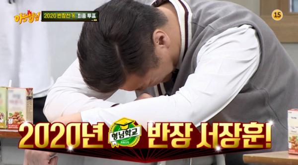 ▲'아는형님' 서장훈(사진제공=JTBC)