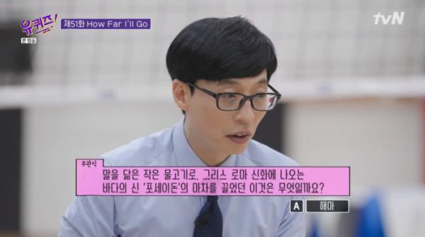 ▲포세이돈 마차 (사진=tvN '유퀴즈' 방송화면 캡처)