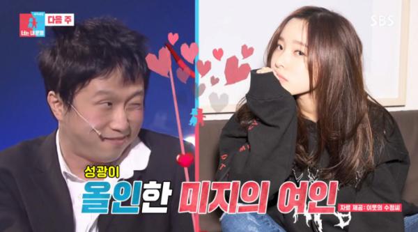▲박성광 여자친구 이솔이(사진=SBS '동상이몽2' 예고)