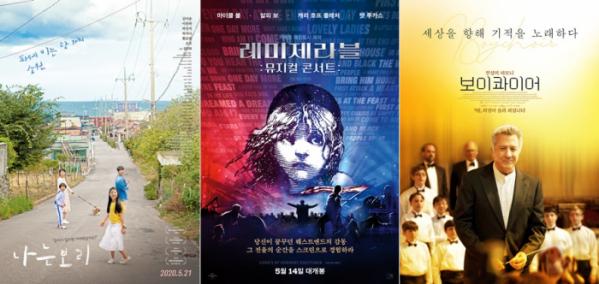 ▲영화 '나는 보리', '레미제라블: 뮤지컬 콘서트', '보이콰이어' 포스터(각 사 제공)