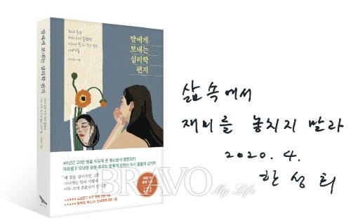 ▲재출간한 '딸에게 보내는 심리학 편지'와 저자 한성희 원장이 쓴 글귀