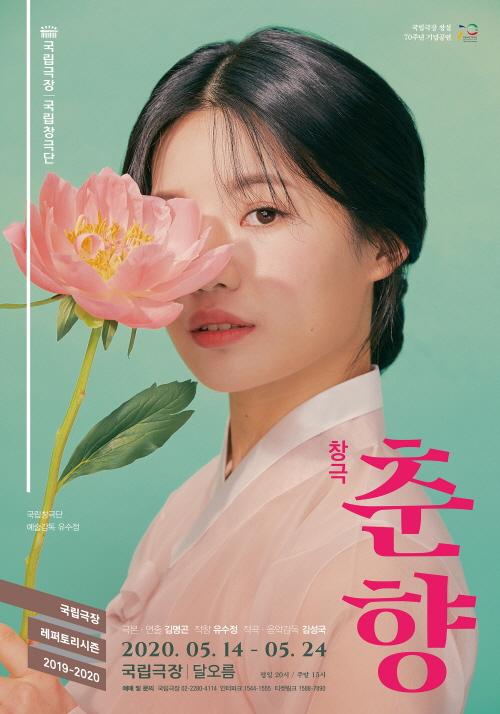 ▲창극 '춘향' 포스터(국립극장 제공)