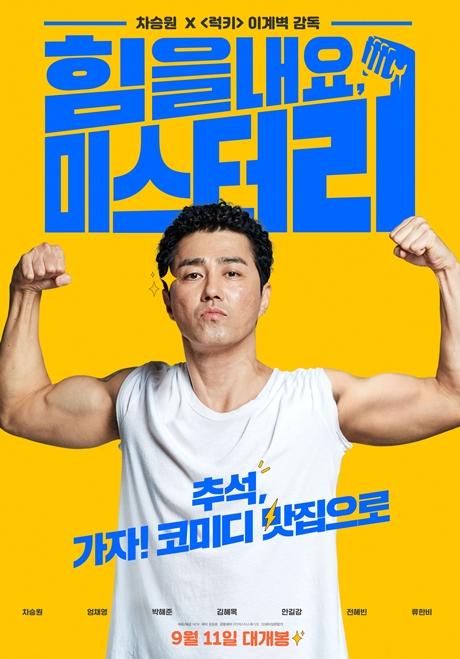 ▲'영화가 좋다' 힘을 내요 미스터 리(사진제공=KBS 2TV)