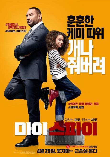 ▲'영화가 좋다' 마이 스파이(사진제공=KBS 2TV)